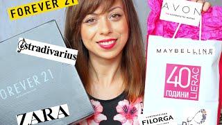 Нови придобивки - Zara, Forever 21, Stradivarius, H&M, Avon, Lierac и още