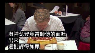 [中文字幕] 廚神戈登竟然在老師傅面前把巧克力草莓披薩吐出 還批評連屎都不如