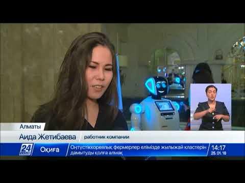 Kazakhstan Technology Summit 2018 состоялся в Алматы