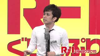 R-1ぐらんぷり2015 3回戦 西村ヒロチョのネタを公開!