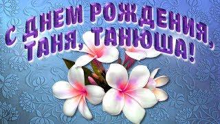 С Днем рождения, Таня! Красивое поздравление Тане, Татьяне, Танюше Видео открытка