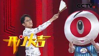 《开门大吉》 20201229| CCTV综艺 - YouTube
