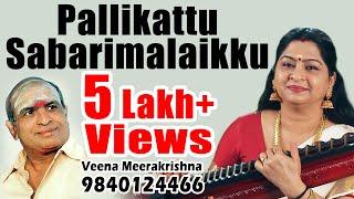 Pallikattu Sabarimalaikku Iyyappan song Instrumental by Veena Meerakrishna