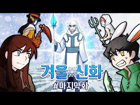 겨울 신화 마지막 화, 사계절❄️[잠뜰]