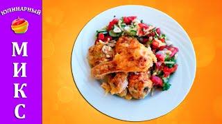 Куриные ножки (голень) в духовке - вкусный и простой рецепт!