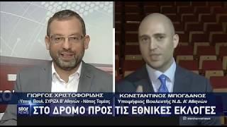 Χριστοφορίδης - Μπογδάνος: 0 - 12 ( εκτός έδρας...)