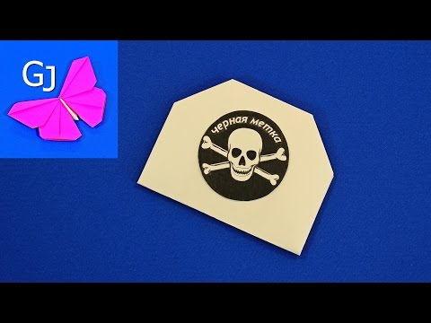 Оригами из бумаги | ИГРА ЧЕРНАЯ МЕТКА