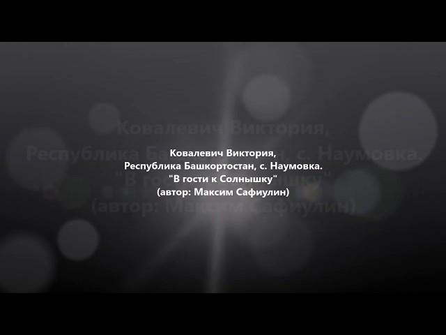 Изображение предпросмотра прочтения – ВикторияКовалевич читает произведение «В гости к Солнышку» М.С.Сафиулина