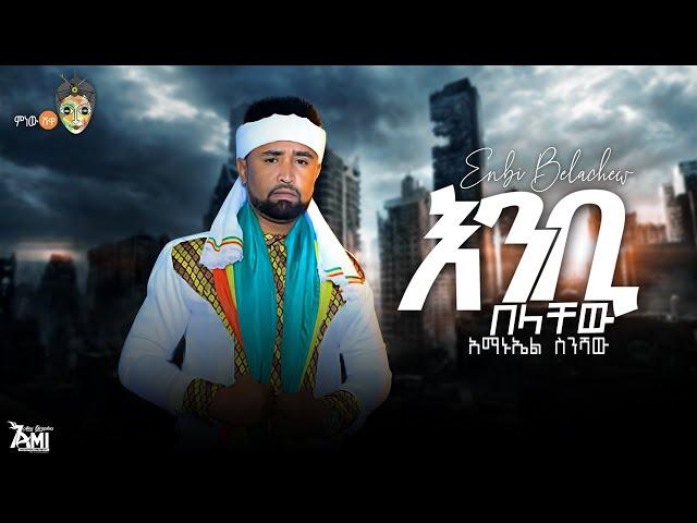Ethiopian Music : Amanuel Sinshaw አማኑኤል ስንሻው (እንቢ በላቸው) - New Ethiopian Music 2021(Official Video)