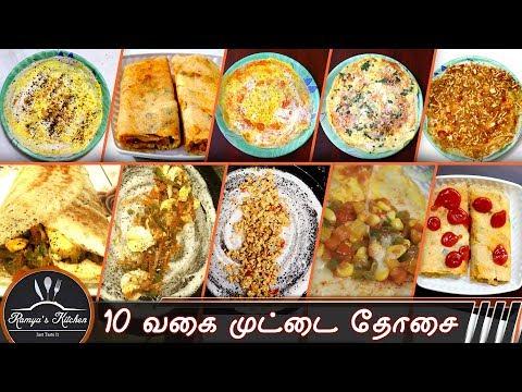 10 Variety EGG dosa recipeDosa varieties in tamilvariety dosa recipe