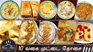 10 Variety EGG dosa recipe|Dosa varieties in tamil|variety dosa recipe