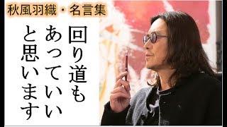 NHK朝ドラ「半分、青い」まとめ