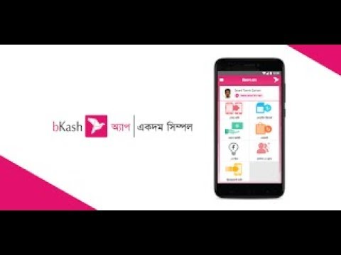 how to create Bkash app on android phone 2019.bangla tutorial..সহজে মোবাইল এ বিকাশ app খুলুন।