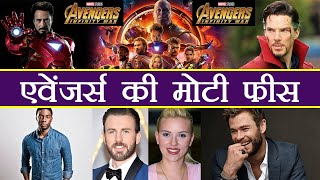 Avengers Infinity War: Know each Actor's SALARY For this film | FilmiBeat