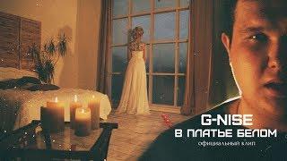 G-Nise - В платье белом (Official Video, 2018)