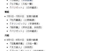 「1932年の宝塚歌劇公演一覧」とは ウィキ動画