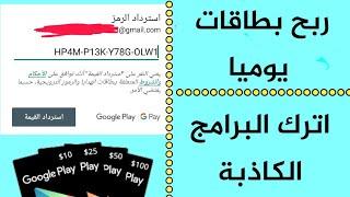 ربح بطاقة جوجل بلاي مجانا / 2019