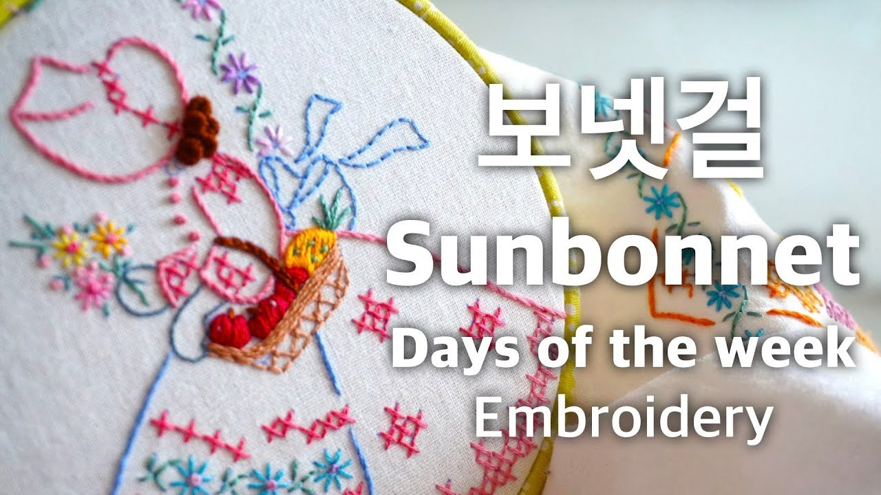 Hand Embroidery for beginners - 8 basic stitches with Sunbonnet: 프랑스자수 썬보넷걸
