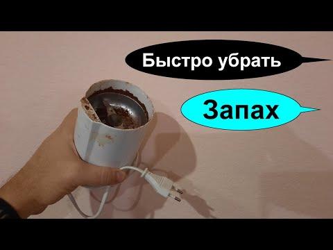 Как помыть кофемолку
