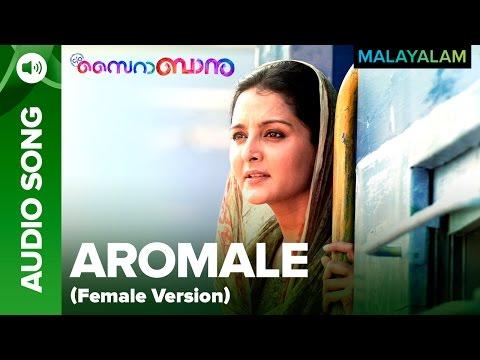 Aromale (Female Version) (Full Audio Song)...