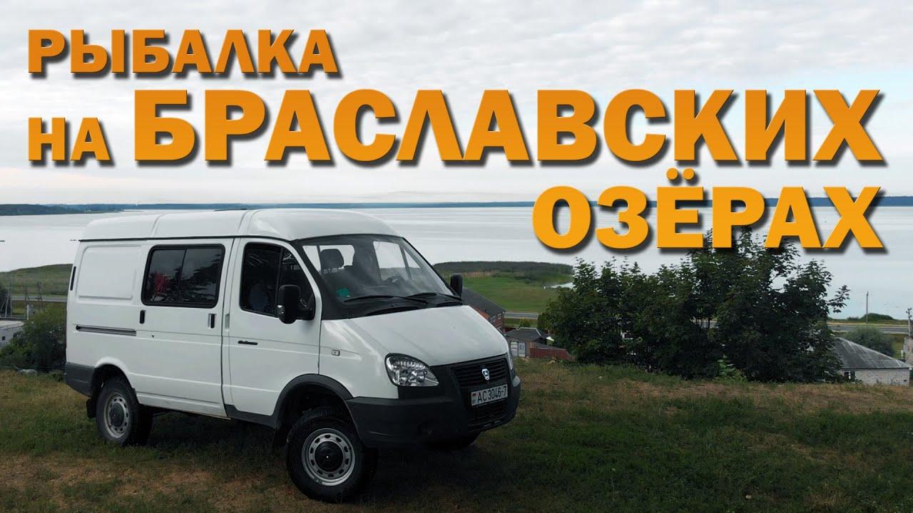 Отдых и рыбалка на браславских озёрах на поплавочную удочку/ путешествия по Беларуси