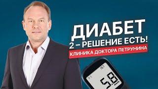 Лечение без лекарств: Сахарный диабет 2 типа побеждён!(Bрач из Украины, Димитрий Петрунин создал инновационный метод безлекарственного лечения диабета второго..., 2013-08-10T17:27:52.000Z)