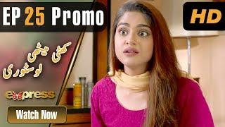 Pakistani Drama | Khatti Methi Love Story - Episode 25 Promo |Ramzan Special | Express Entertainment