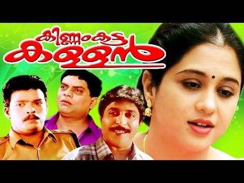 Malayalam Full Movie   KINNAM KATTA KALLAN   Jagadish,Jagathy & Devayani