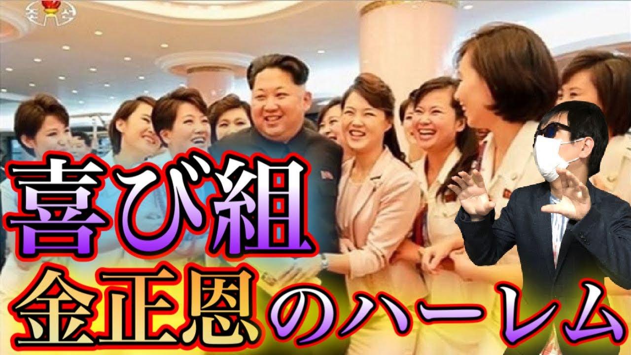【エロ】金正恩の喜び組 北朝鮮の美女軍団の闇がエグい【都市伝説】
