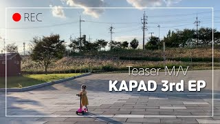 [Teaser M/V] KAPAD 3rd EP 부드러운…