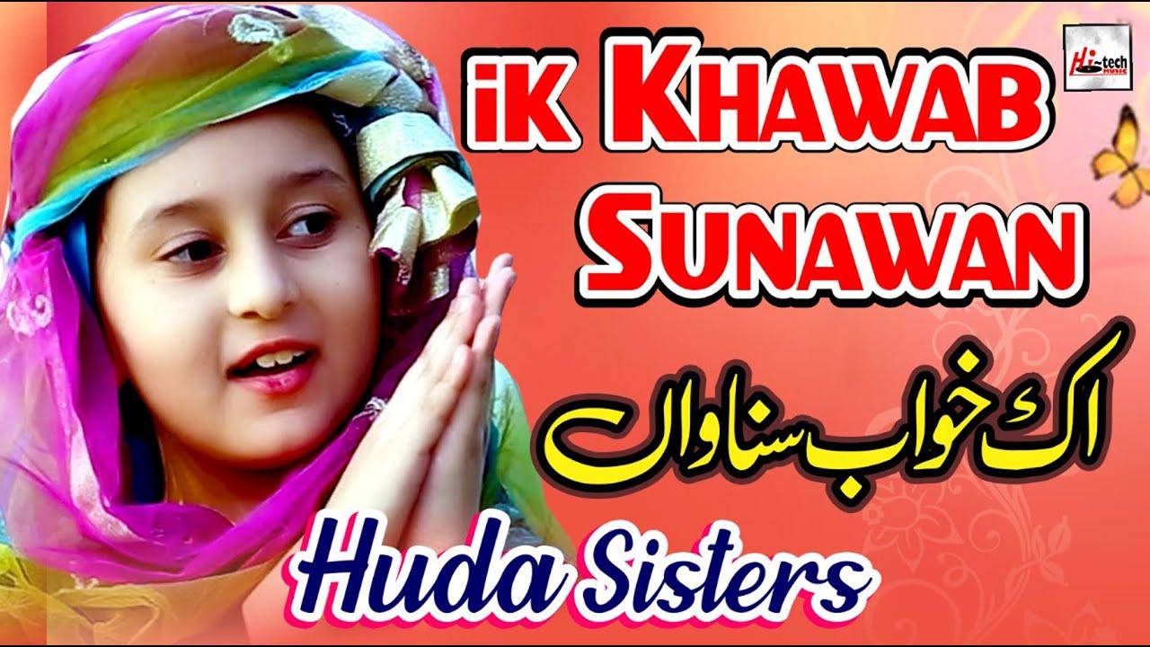 Ik Khawab Sunawan - Huda Sisters - Hi-Tech Islamic