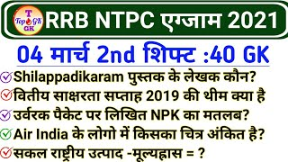 RRB NTPC 4 March 2nd Shift | Railway NTPC 4 March 2021 All Shift GK| NTPC 4 March Analysis