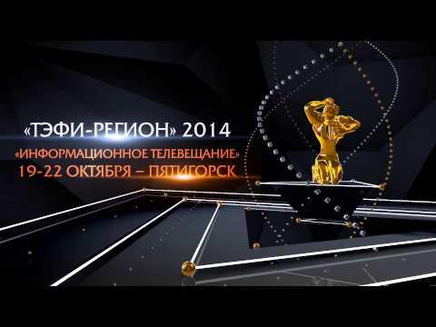 Всероссийский конкурс 'ТЭФИ-Регион'