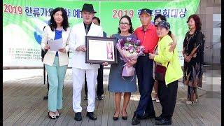 지규숙2019한류가요문화예술제 2019한류문화대상 수상…