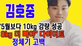 """김호중 """"5월보다 10kg 감량 성공..8kg…"""