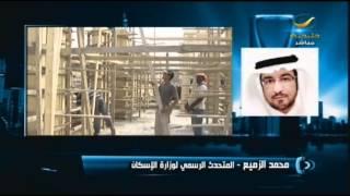 وزارة الإسكان: مواد البناء وتأشيرات العمل تعرقلان مشروعاتنا #برنامج_ياهلا