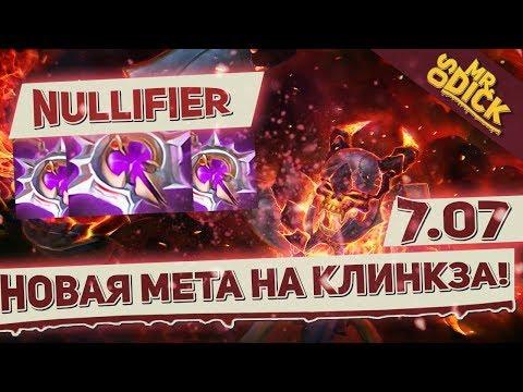 видео: НОВЫЙ КЛИНКЗ ЧЕРЕЗ nullifier! | clinkz dota 2 patch 7.07