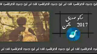 اغاني عراقية حصريأ 2017 | كافي ياعين بطلي الونين | نسخة اصلئ جديد