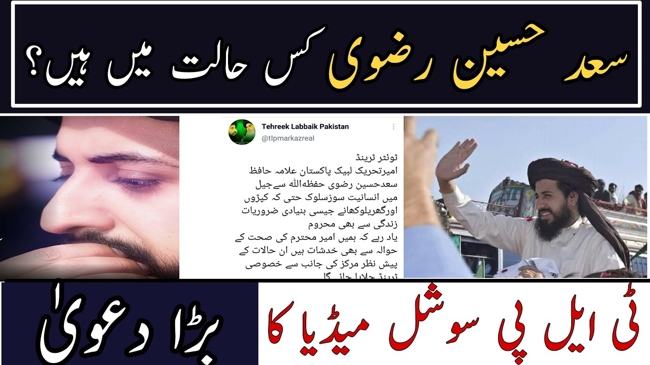 Saad Rizvi Latest News | JK Point