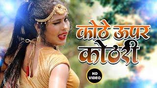 2019 का सबसे हिट गाना - Kothe Upar Kothri - Full Video - Kiran Kumar - Superhit Haryanvi song