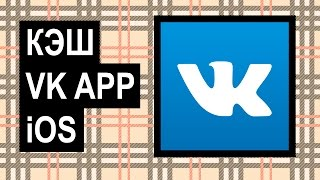 Кэш Вконтакте | Кэш VK App | VK App music cache | Cydia | iOS | Jailbreak