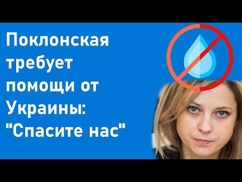DialogUA - Всегда online: Поклонская требует помощи от Украины: