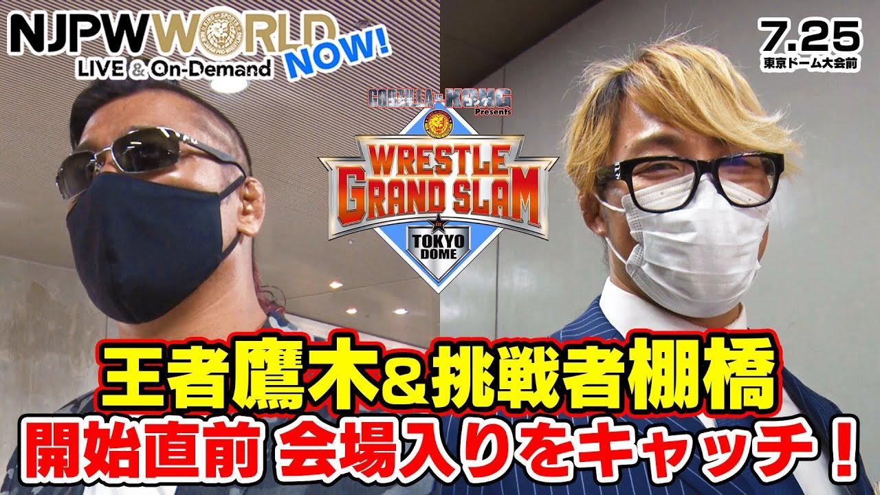 王者 鷹木&挑戦者 棚橋!開始直前 会場入りをキャッチ!【NJPWWORLD NOW!】