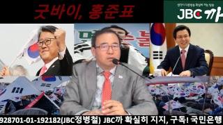 [6월17일] 보수 우파 대세론 대한애국당 조원진 대표-자유한국당 김진태- 황교안 전 총리
