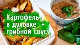 Картофель запеченный в духовке и грибной сливочный соус