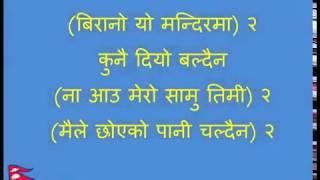 BIRANO YO MANDERMA NEPALI (MUSIC TRACK) KORERA  YES KUMAR