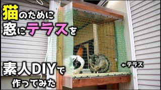 猫6匹のために素人がDIYで窓に猫専用テラスを作ってみた