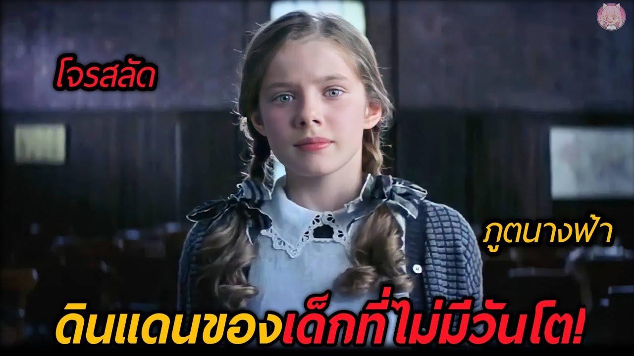 เมื่อเธอได้ไปยังดินแดนของเด็กที่ไม่มีวันโต(สปอยหนัง)Peter Pan 2003