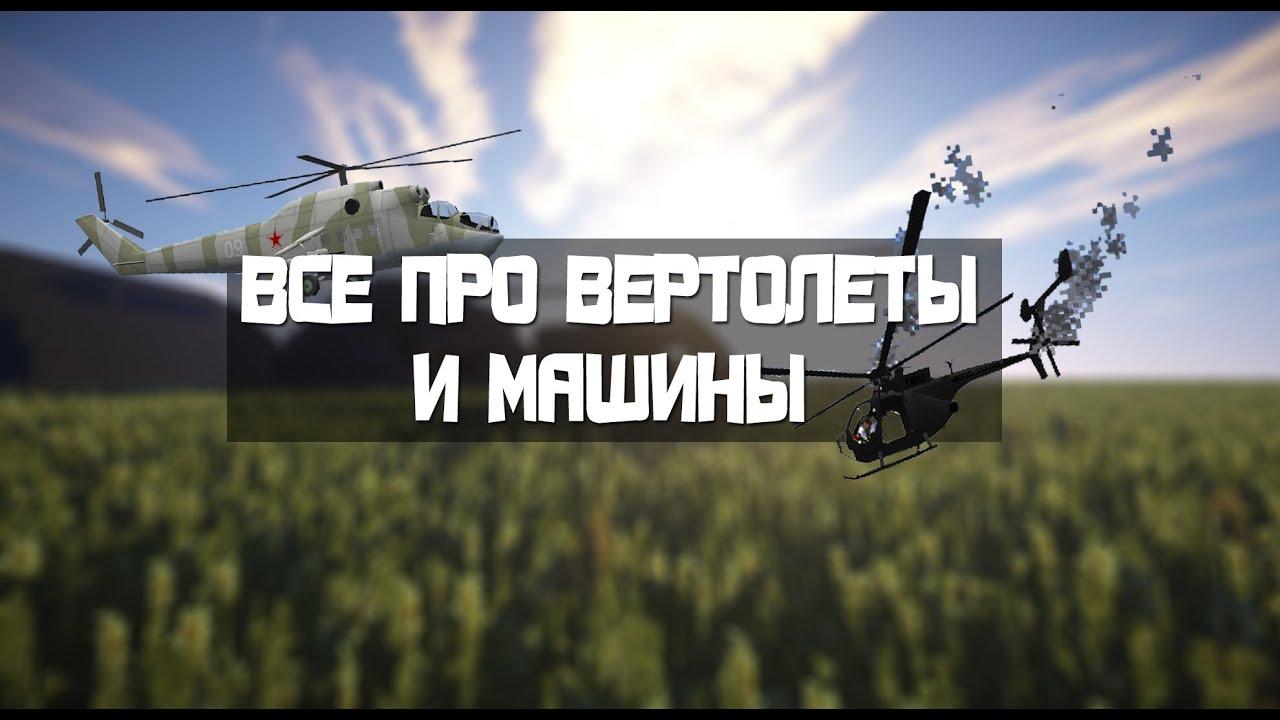 """[HCS] HunterCraft - """"Все про Вертолеты и Машины"""" - YouTube"""