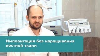 Имплантация без костной пластики(, 2017-09-01T09:26:53.000Z)